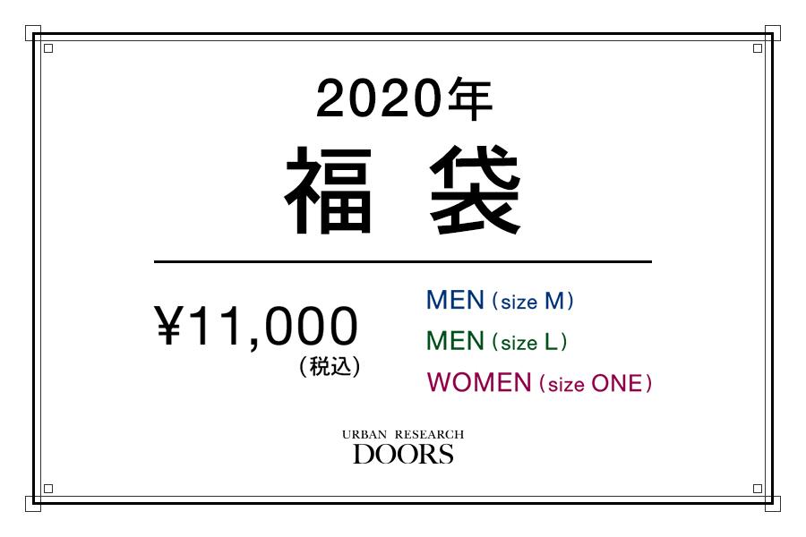 ドアーズ 2020 リサーチ アーバン 福袋