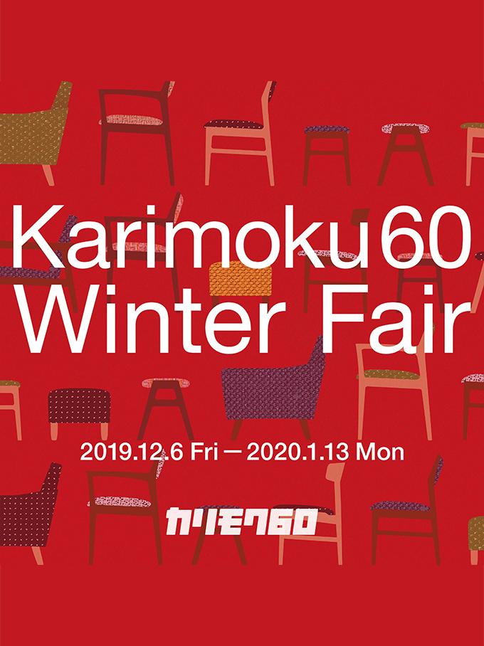 カリモク60 Winter Fair