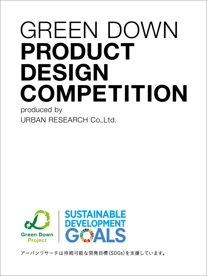 第二回GREEN DOWN PRODUCT DESIGN COMPETITION 受賞作品発表