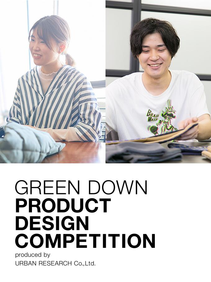 2019年開催 第二回「グリーンダウン」プロダクトデザインコンペティション受賞者インタビュー
