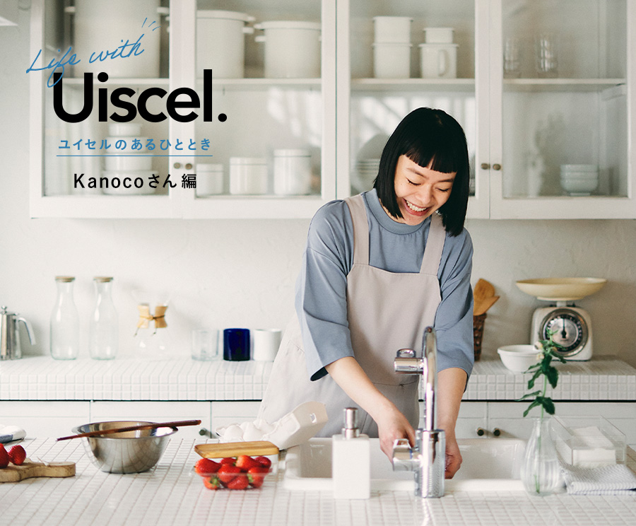 Life with Uiscel ユイセルのあるひととき。Vol.1 Kanoco