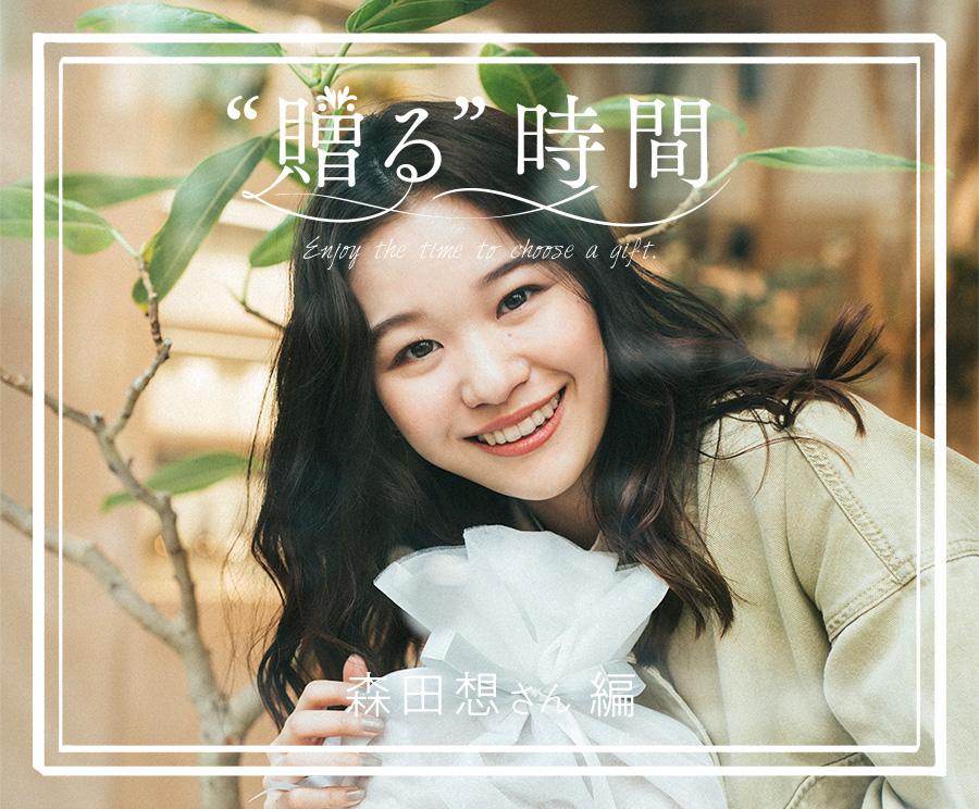 """""""贈る""""時間 〜 Enjoy the time to choose a gift. 〜 森田想さん編"""