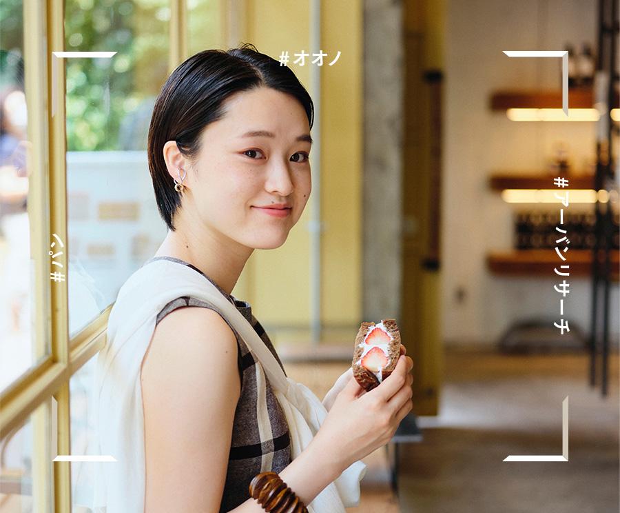 オオノ×パン×〇〇 Vol.3 #晩夏スタイル編