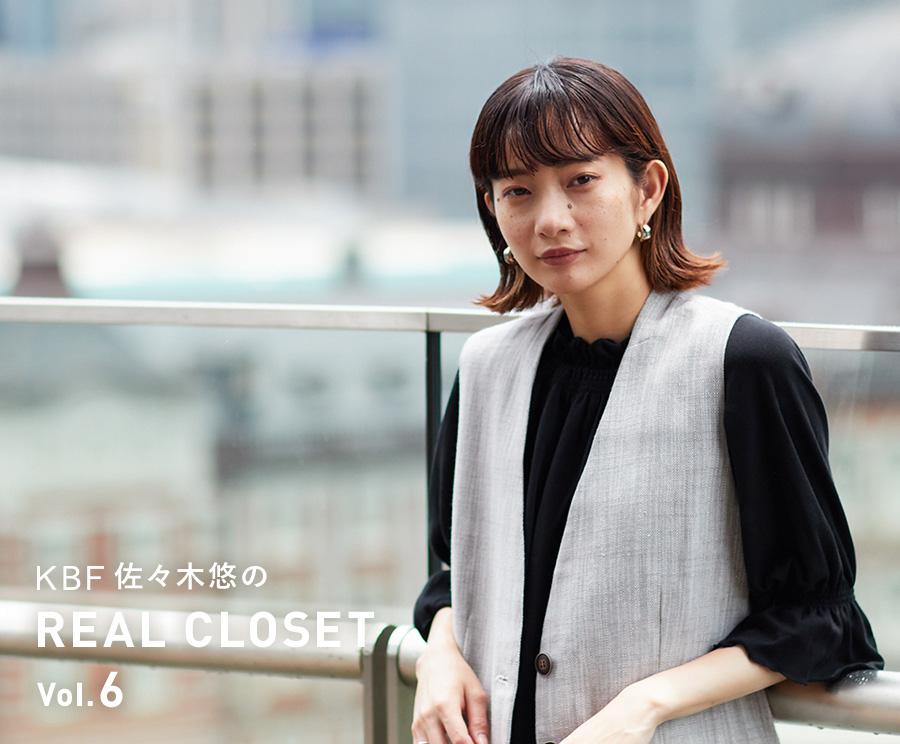 KBF 佐々木悠のREAL CLOSET Vol.6 ~旬をプラスするキーアイテム~