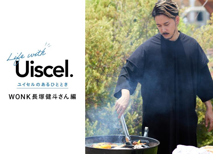 Life with Uiscel ユイセルのあるひととき。Vol.3 WONK長塚健斗