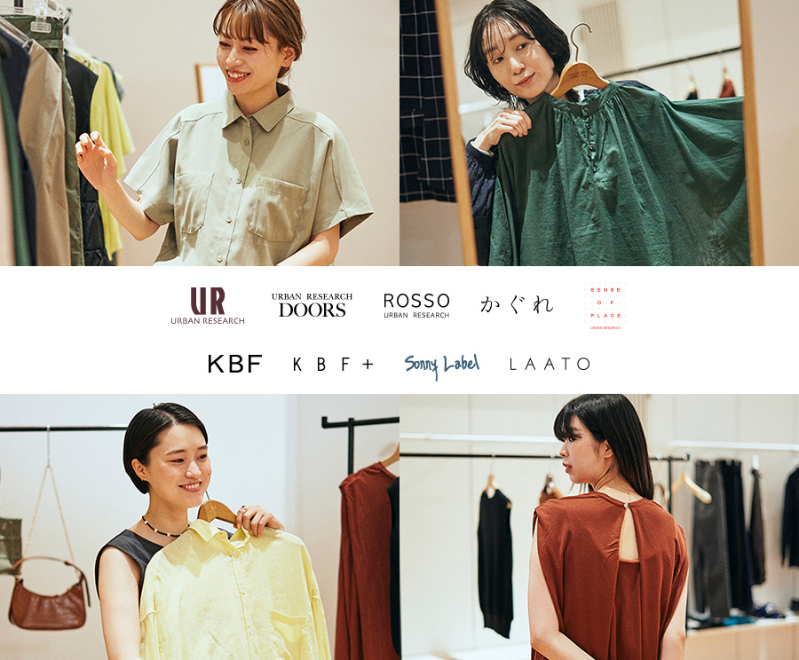 BRAND STAFF RECOMMEND! この夏買うべきセールアイテムはまさにコレ!for WOMEN