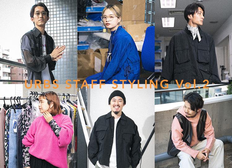 URBS STAFF STYLING Vol.2 AWも立ちあがったし、着ちゃいますか。