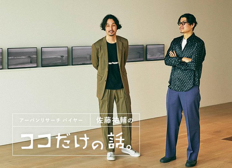 バイヤー佐藤祐輔のココだけの話。 Vol.2 セモー デザイナー 上山浩征さん